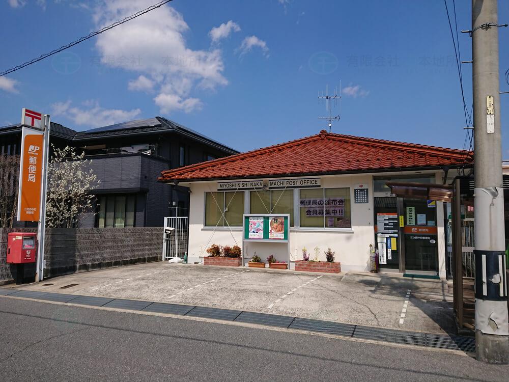 西中町郵便局
